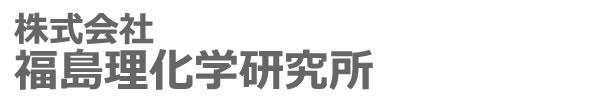 株式会社 福島理化学研究所
